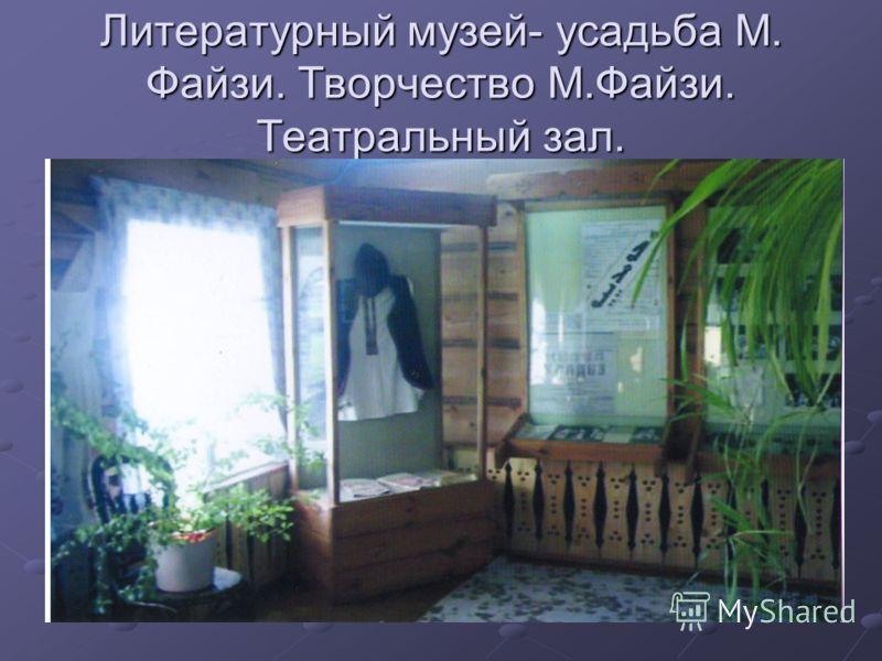 Литературный музей- усадьба М. Файзи. Творчество М.Файзи. Театральный зал.