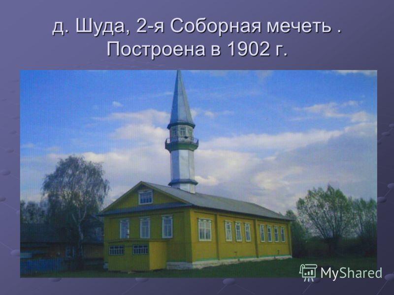 д. Шуда, 2-я Соборная мечеть. Построена в 1902 г.