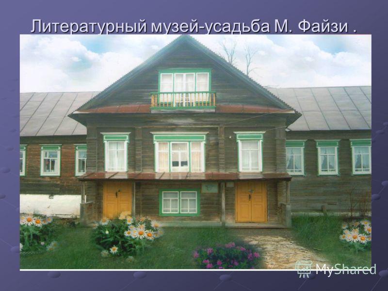 Литературный музей-усадьба М. Файзи. Здание музея. Построено в 1903 году.