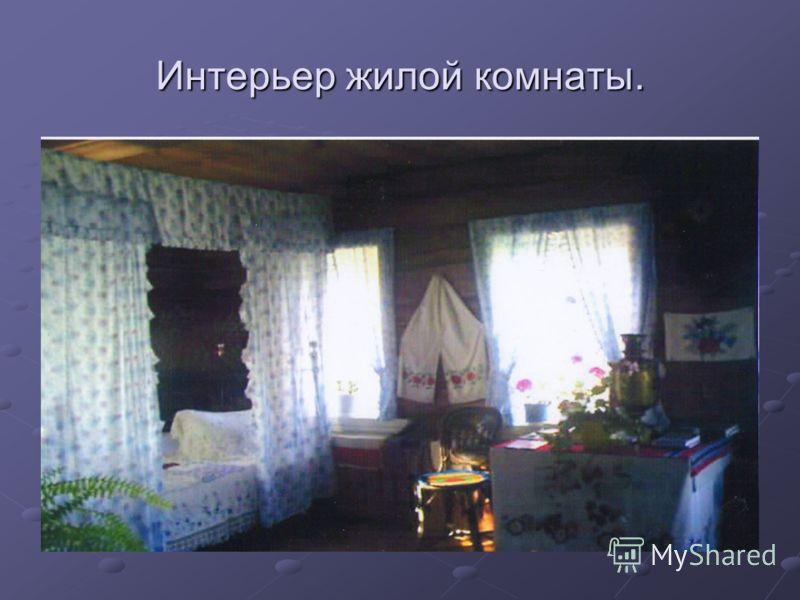Интерьер жилой комнаты.