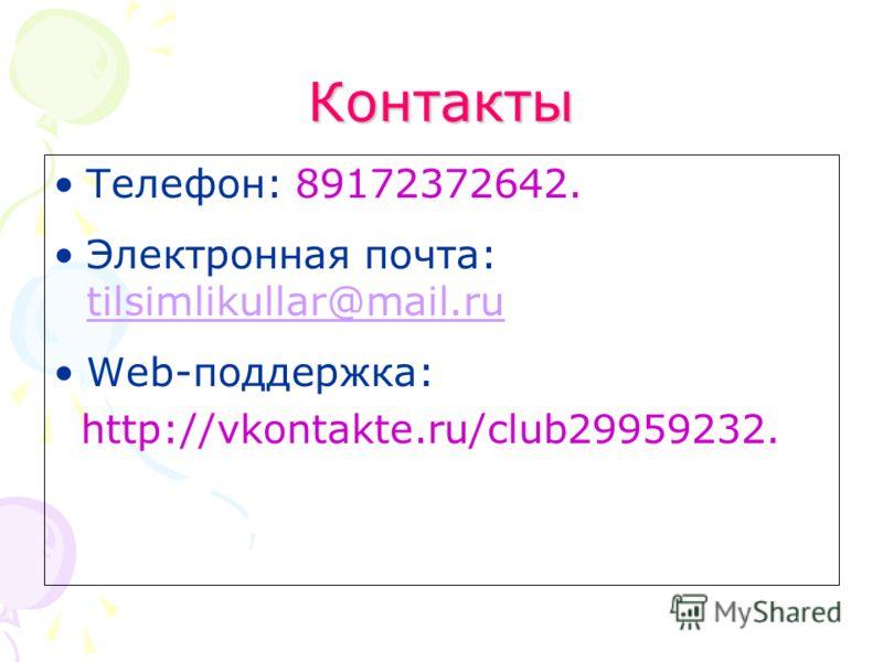 Контакты Телефон: 89172372642. Электронная почта: tilsimlikullar@mail.ru tilsimlikullar@mail.ru Web-поддержка: http://vkontakte.ru/club29959232.