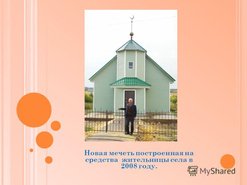 Новая мечеть построенная на средства жительницы села в 2008 году.