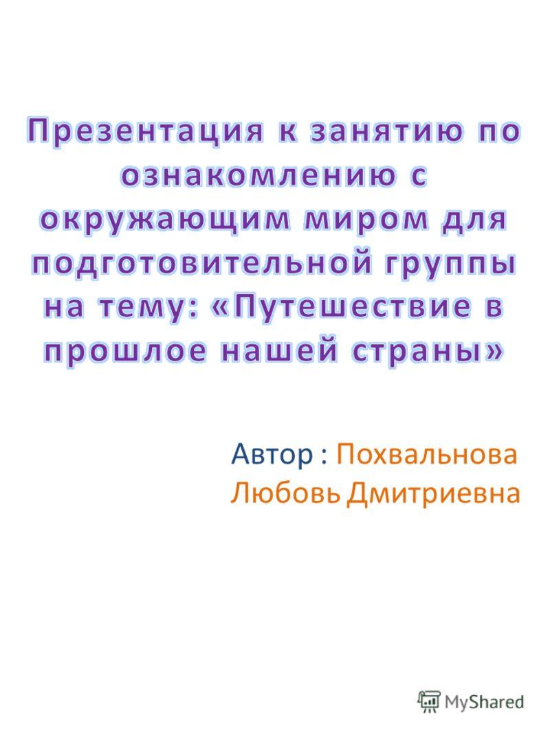Автор : Похвальнова Любовь Дмитриевна