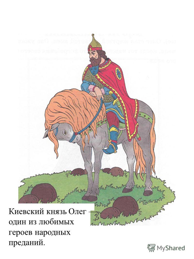 Киевский князь Олег один из любимых героев народных преданий.