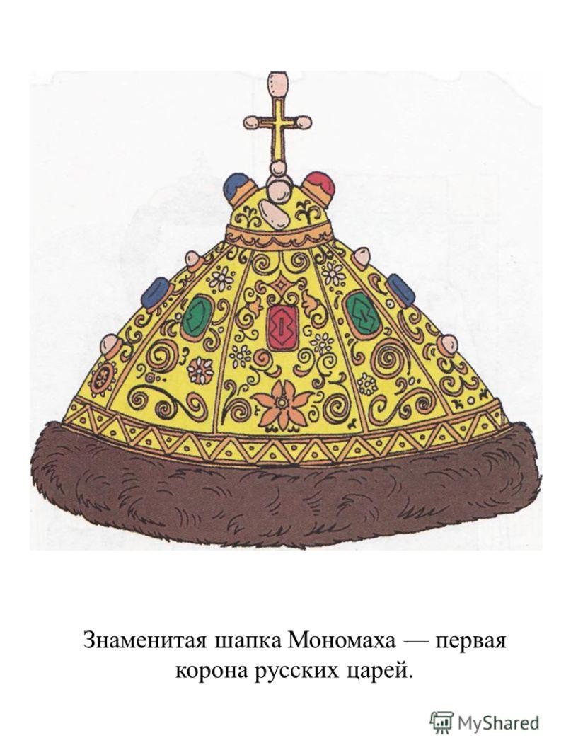 Знаменитая шапка Мономаха первая корона русских царей.
