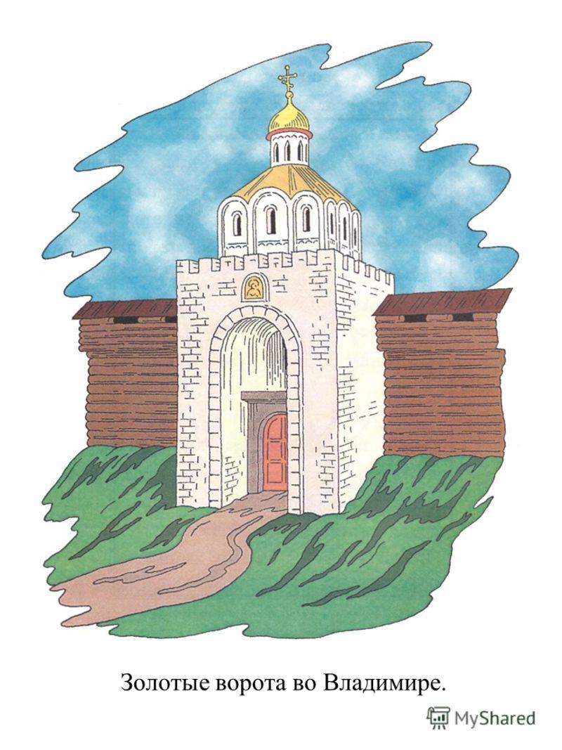 Золотые ворота во Владимире.