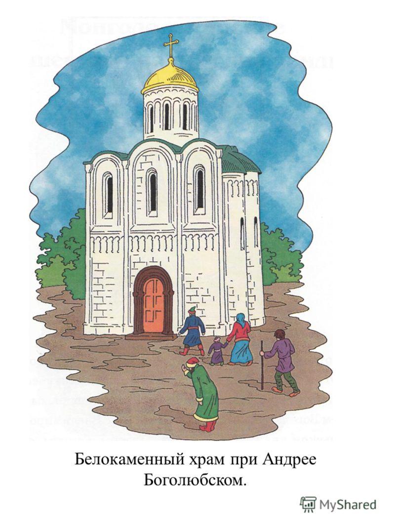 Белокаменный храм при Андрее Боголюбском.