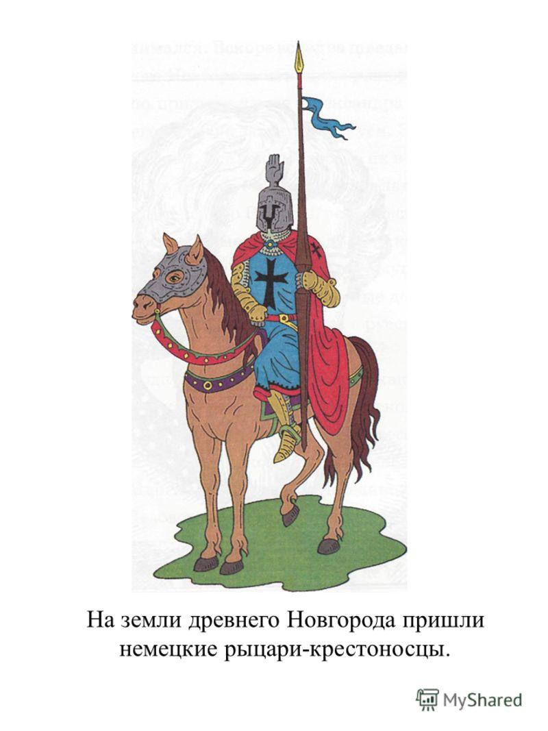 На земли древнего Новгорода пришли немецкие рыцари-крестоносцы.