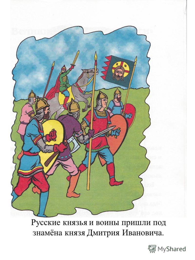 Русские князья и воины пришли под знамёна князя Дмитрия Ивановича.