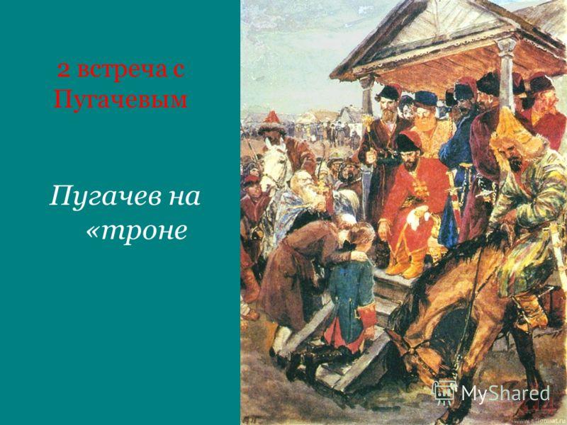 2 встреча с Пугачевым Пугачев на «троне