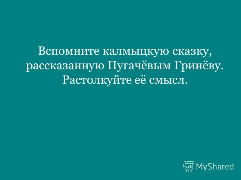 Вспомните калмыцкую сказку, рассказанную Пугачёвым Гринёву. Растолкуйте её смысл.