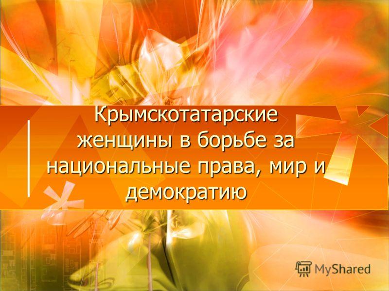 Крымскотатарские женщины в борьбе за национальные права, мир и демократию