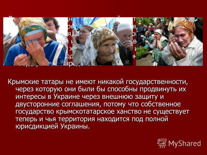 До сегодняшнего дня юридический статус крымских татар в Украине не определен, и в этой связи, они официально рассматриваются, именно как