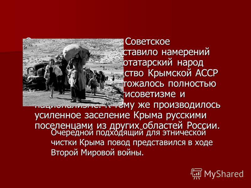 Однако, центральное Советское правительство не оставило намерений уничтожить крымскотатарский народ полностью. Руководство Крымской АССР несколько раз уничтожалось полностью по обвинению в антисоветизме и национализме. К тому же производилось усиленн