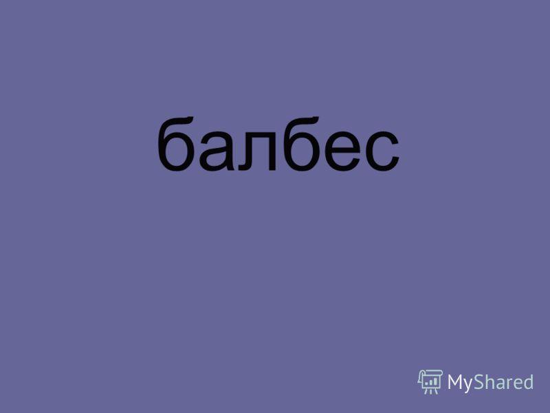 балбес