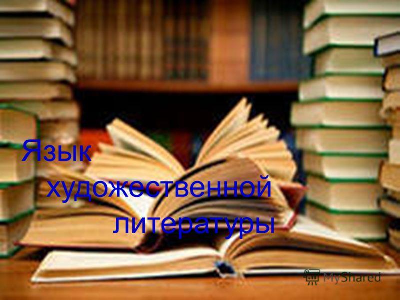 Язык художественной литературы