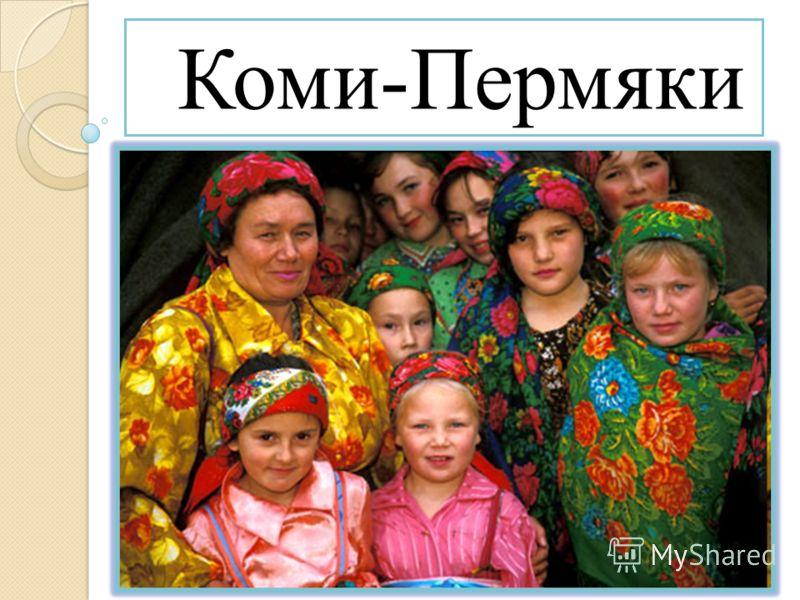 Коми-Пермяки