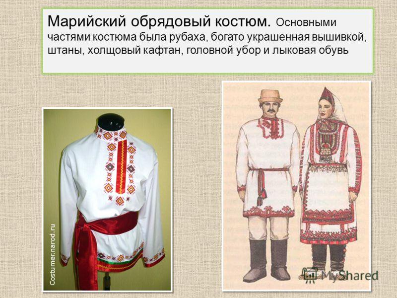Марийский обрядовый костюм. Основными частями костюма была рубаха, богато украшенная вышивкой, штаны, холщовый кафтан, головной убор и лыковая обувь