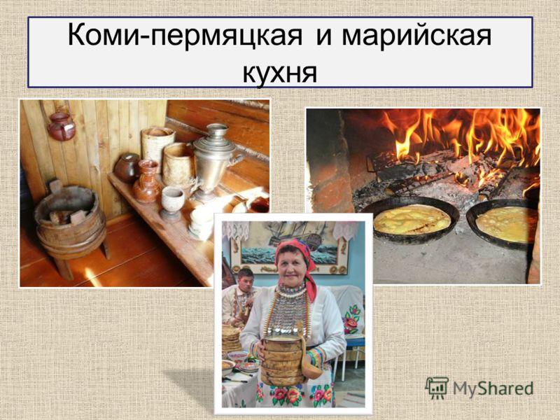 Коми-пермяцкая и марийская кухня