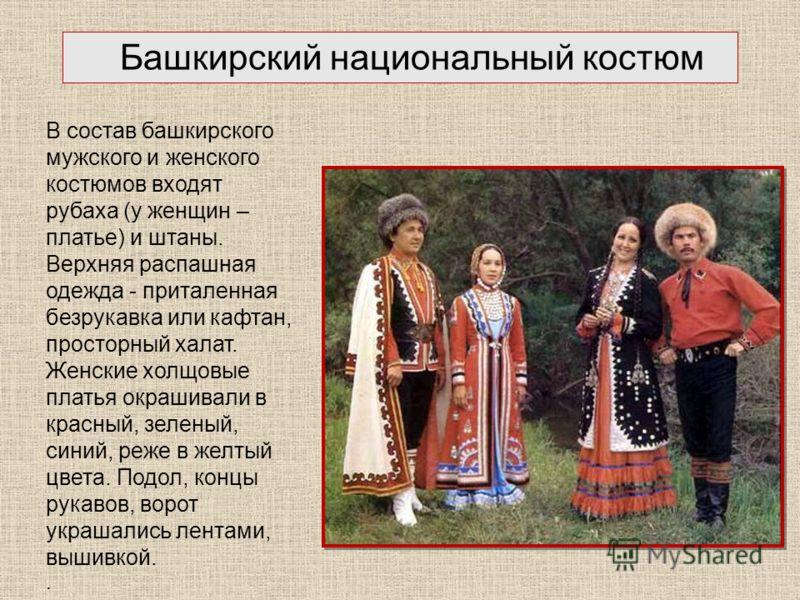 национальный башкирский костюм фото мужской и женский