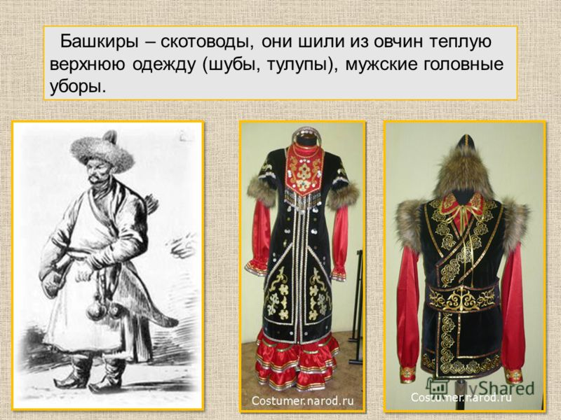 Башкиры – скотоводы, они шили из овчин теплую верхнюю одежду (шубы, тулупы), мужские головные уборы.