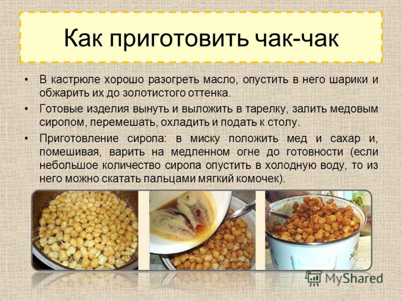 В кастрюле хорошо разогреть масло, опустить в него шарики и обжарить их до золотистого оттенка. Готовые изделия вынуть и выложить в тарелку, залить медовым сиропом, перемешать, охладить и подать к столу. Приготовление сиропа: в миску положить мед и с