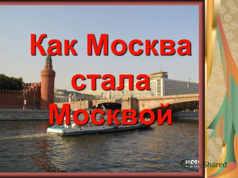 Как Москва стала Москвой