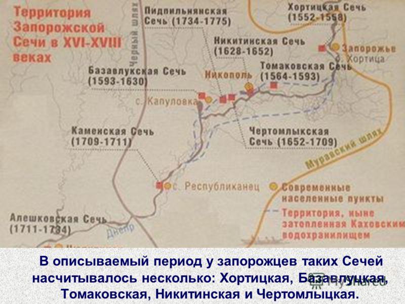 В описываемый период у запорожцев таких Сечей насчитывалось несколько: Хортицкая, Базавлуцкая, Томаковская, Никитинская и Чертомлыцкая.