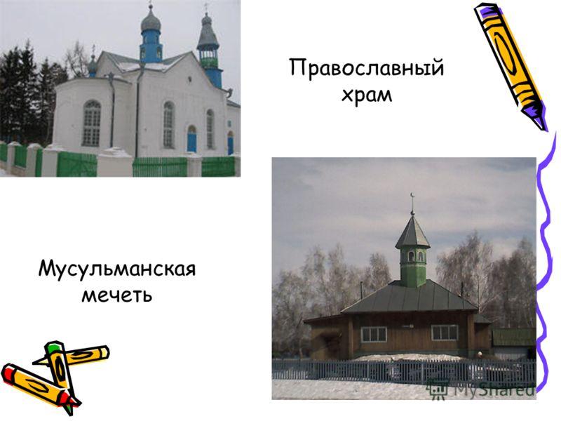Православный храм Мусульманская мечеть