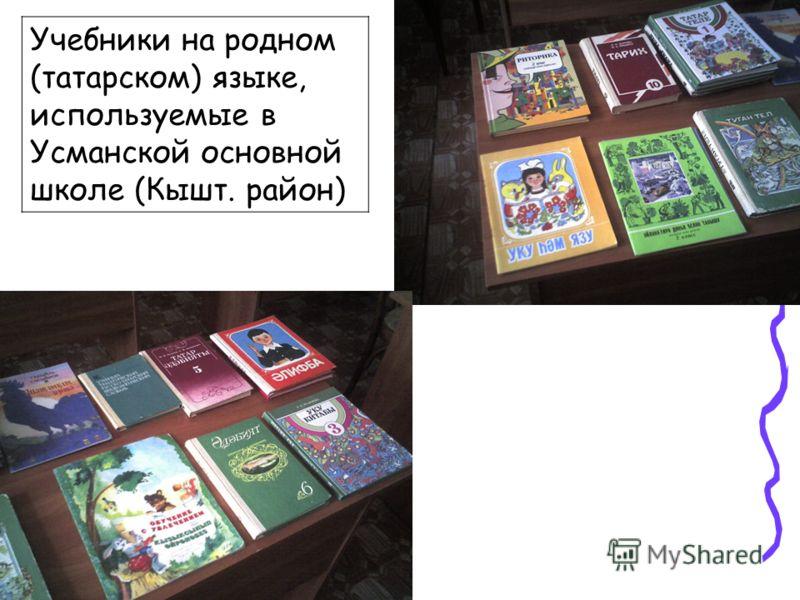 Учебники на родном (татарском) языке, используемые в Усманской основной школе (Кышт. район)