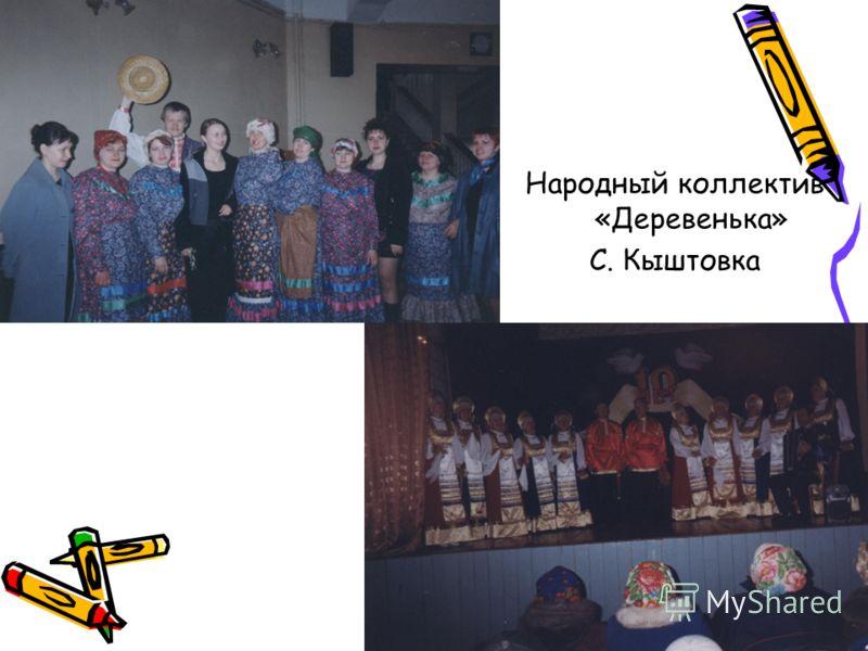 Народный коллектив «Деревенька» С. Кыштовка