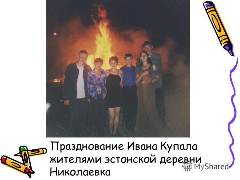 Празднование Ивана Купала жителями эстонской деревни Николаевка