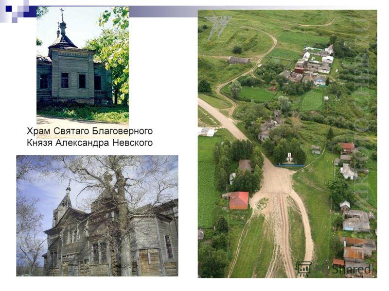 Храм Святаго Благоверного Князя Александра Невского