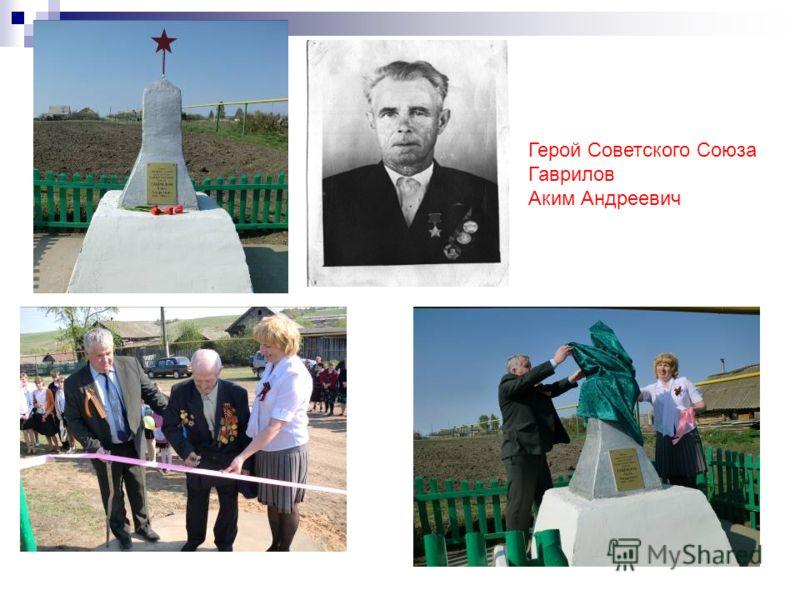 Герой Советского Союза Гаврилов Аким Андреевич