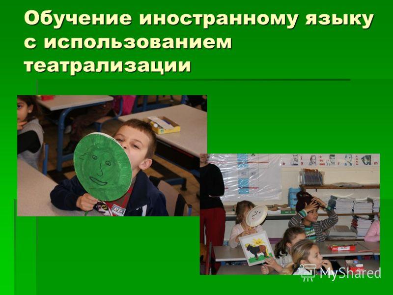 Обучение иностранному языку с использованием театрализации