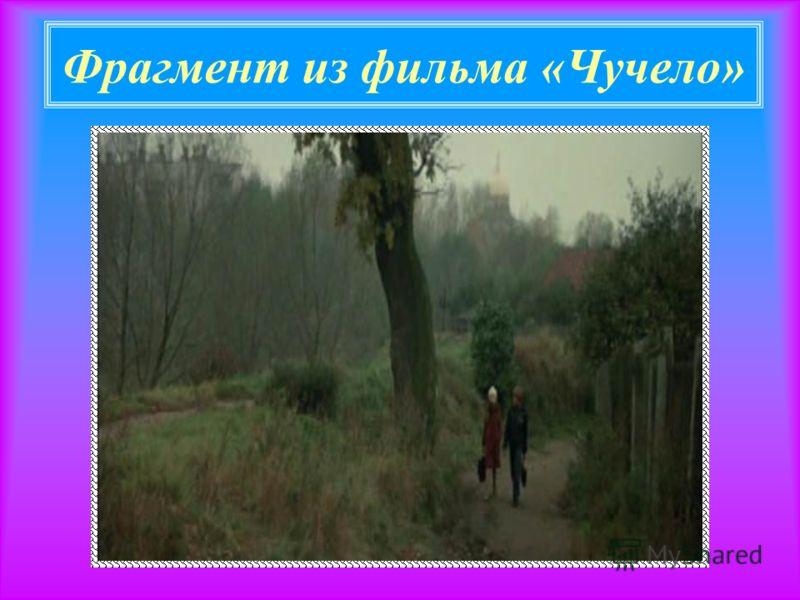 Фрагмент из фильма «Чучело»