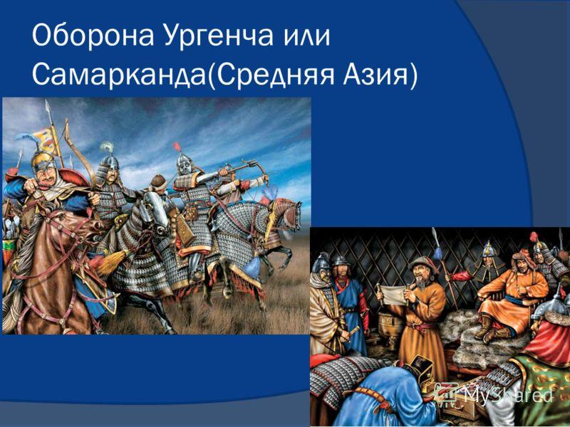 Оборона Ургенча или Самарканда(Средняя Азия)