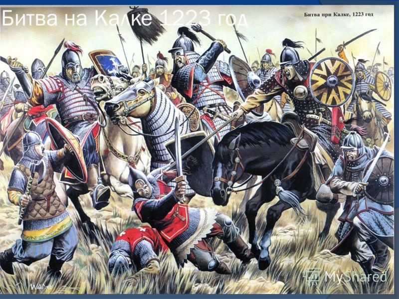 Битва на Калке 1223 год