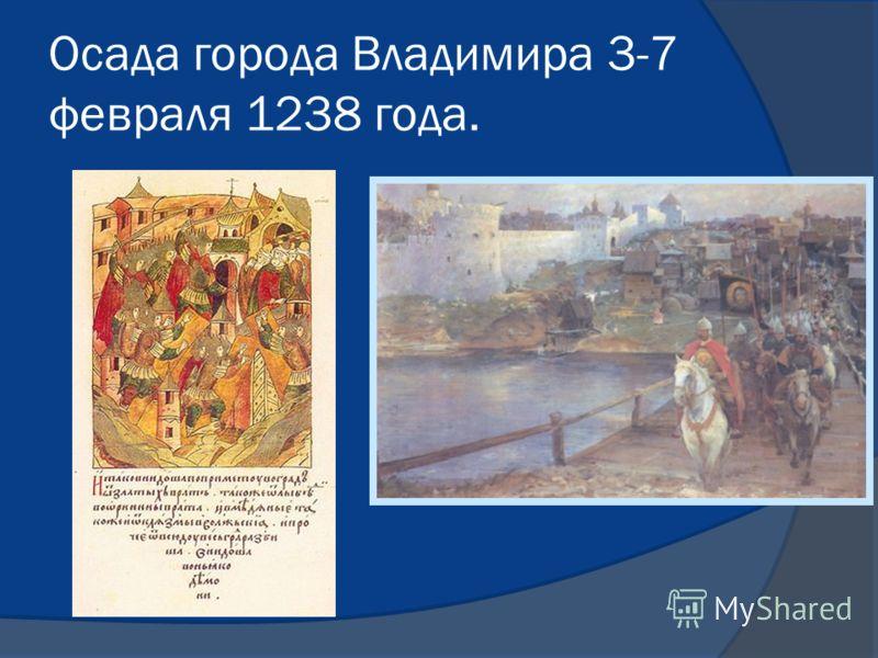Осада города Владимира 3-7 февраля 1238 года.