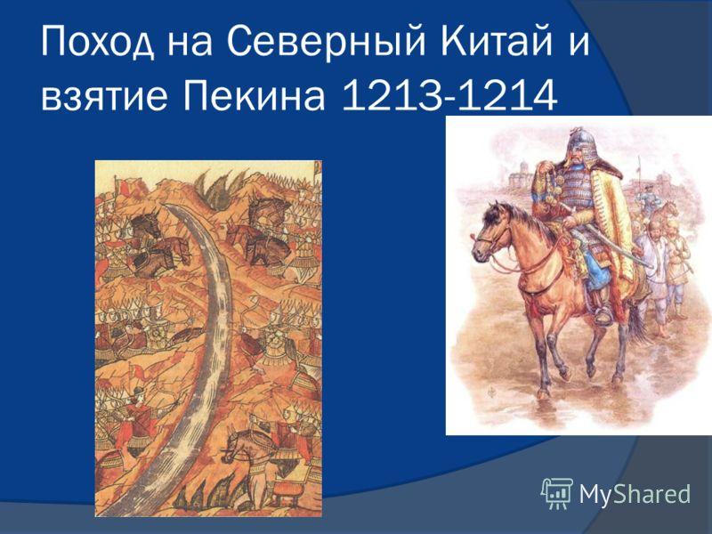 Поход на Северный Китай и взятие Пекина 1213-1214