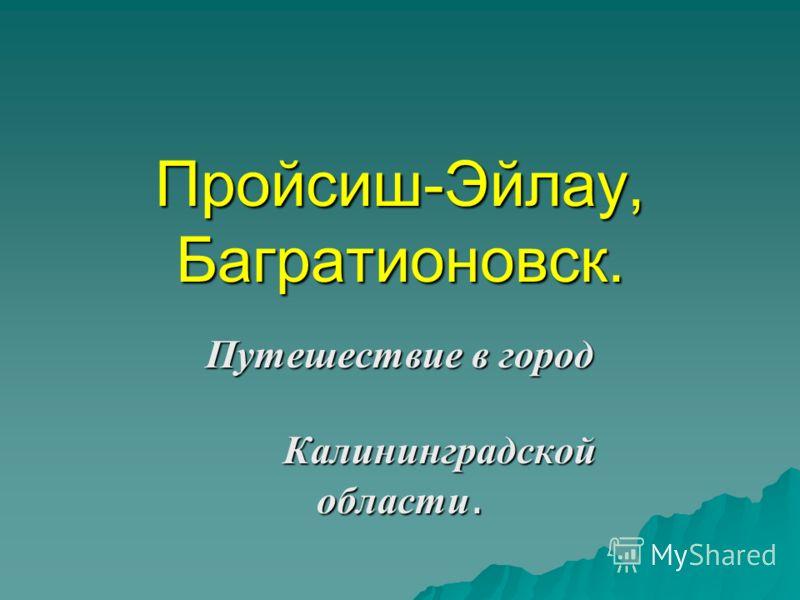 Пройсиш-Эйлау, Багратионовск. Путешествие в город Калининградской области.