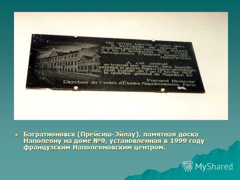 Багратионовск (Прейсиш-Эйлау), памятная доска Наполеону на доме 9, установленная в 1999 году французским Наполеоновским центром. Багратионовск (Прейсиш-Эйлау), памятная доска Наполеону на доме 9, установленная в 1999 году французским Наполеоновским ц