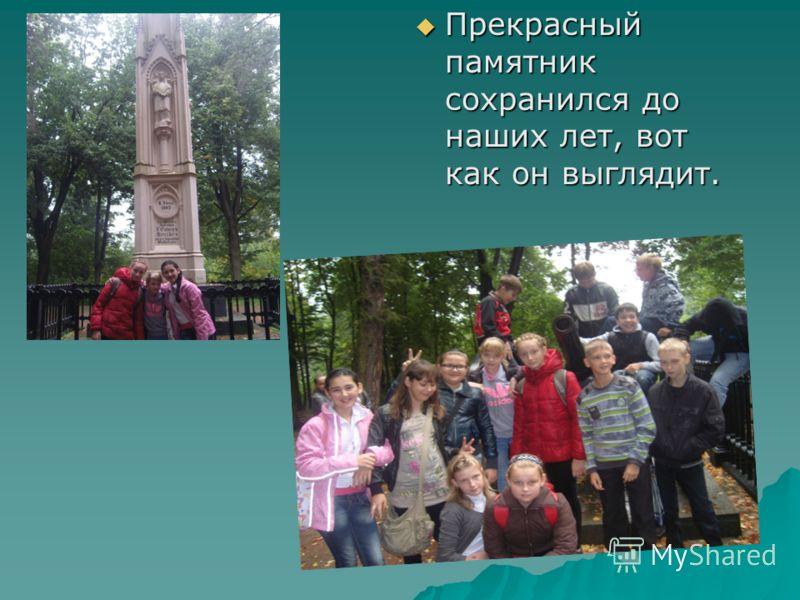 Прекрасный памятник сохранился до наших лет, вот как он выглядит. Прекрасный памятник сохранился до наших лет, вот как он выглядит.