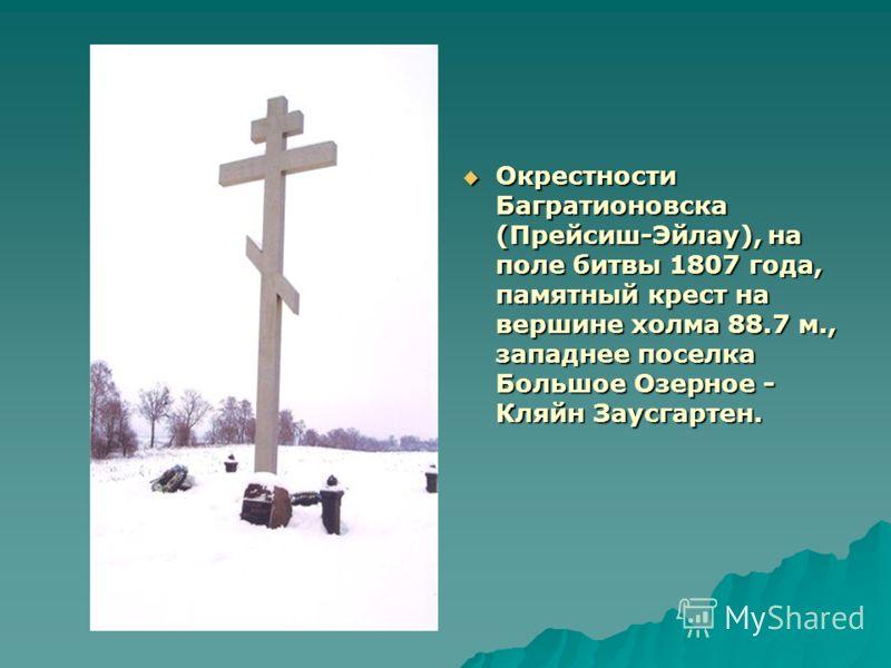 Окрестности Багратионовска (Прейсиш-Эйлау), на поле битвы 1807 года, памятный крест на вершине холма 88.7 м., западнее поселка Большое Озерное - Кляйн Заусгартен. Окрестности Багратионовска (Прейсиш-Эйлау), на поле битвы 1807 года, памятный крест на