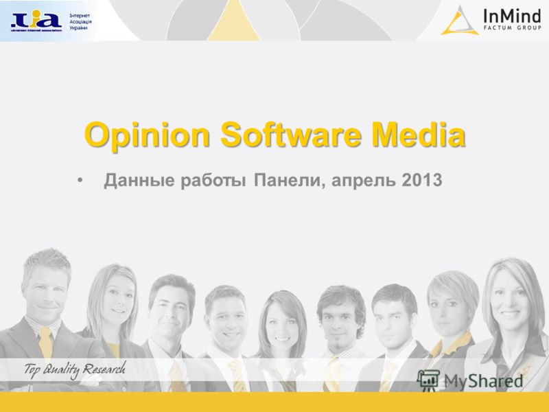 Opinion Software Media Данные работы Панели, апрель 2013