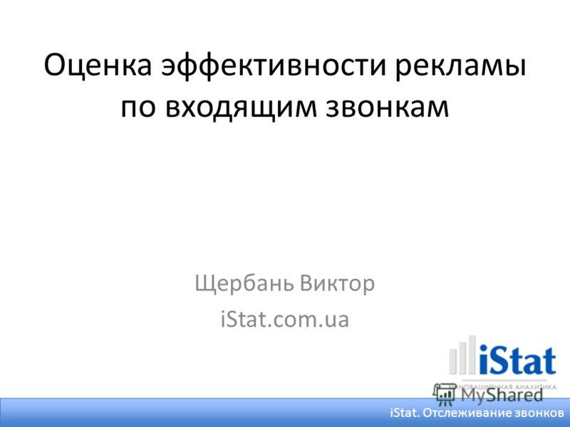 Оценка эффективности рекламы по входящим звонкам Щербань Виктор iStat.com.ua iStat. Отслеживание звонков