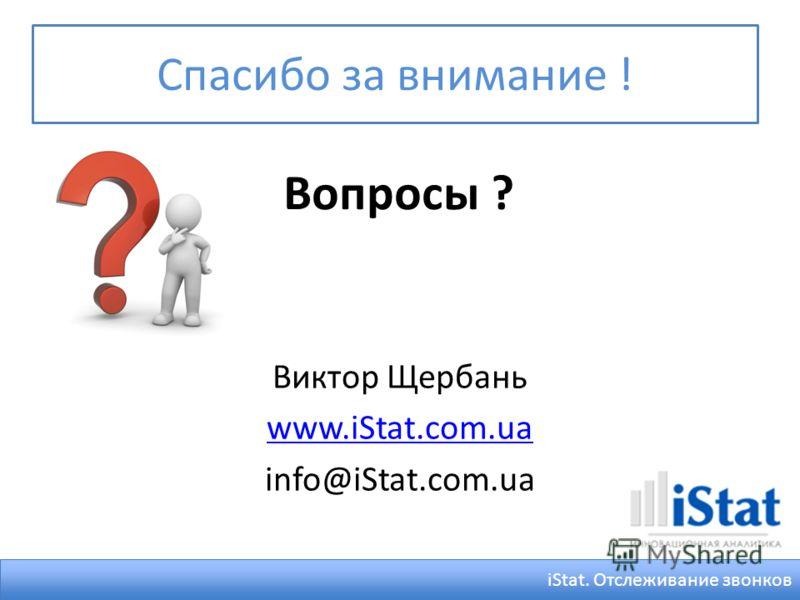 Спасибо за внимание ! Виктор Щербань www.iStat.com.ua info@iStat.com.ua iStat. Отслеживание звонков Вопросы ?