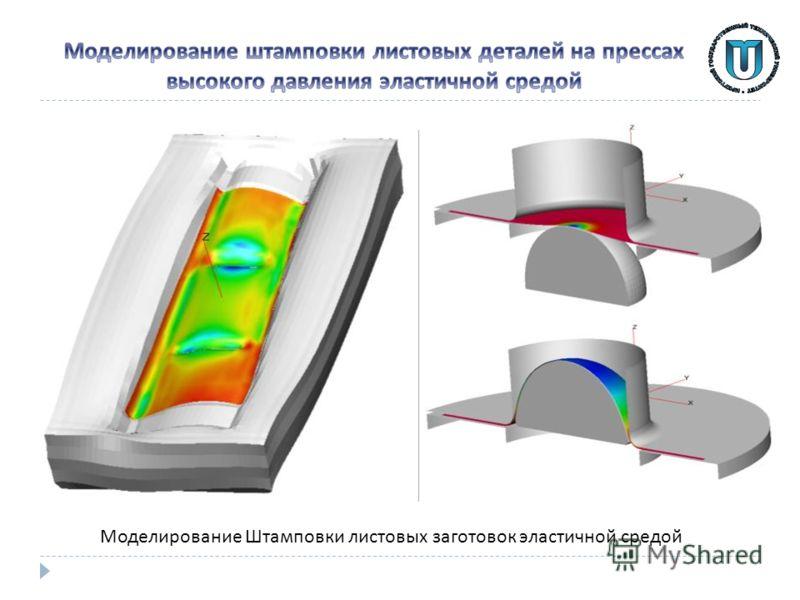 Моделирование Штамповки листовых заготовок эластичной средой