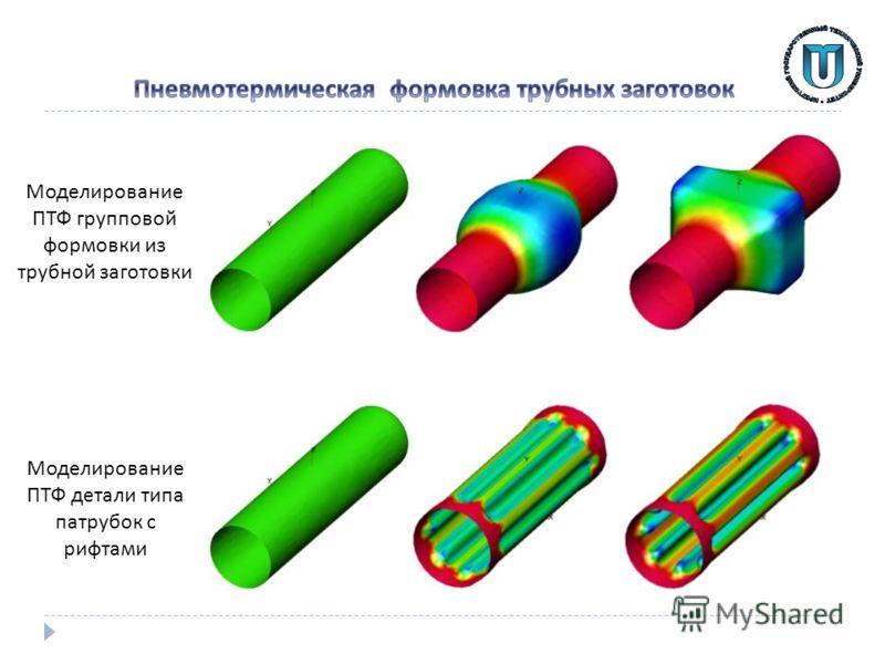 Моделирование ПТФ групповой формовки из трубной заготовки Моделирование ПТФ детали типа патрубок с рифтами
