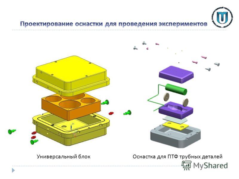 Оснастка для ПТФ трубных деталей Универсальный блок